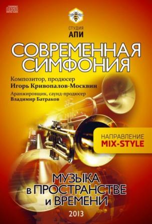 Симфония
