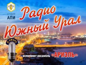 """""""Радио Южный Урал""""- ансамбль Ариэль"""