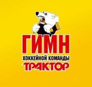 """Гимн хоккейной команды """"Трактор"""" Челябинск"""