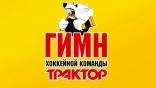 "Гимн ХК ""Трактор"" Челябинск"