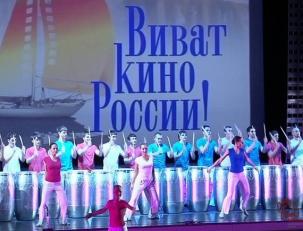 «Виват, кино России!»: новый сезон